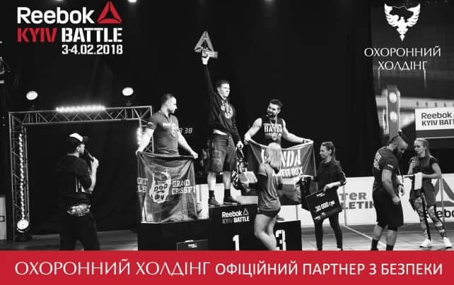 SECURITY HOLDING has become the official security partner of the International tournament in Kyiv crossfit Battle.