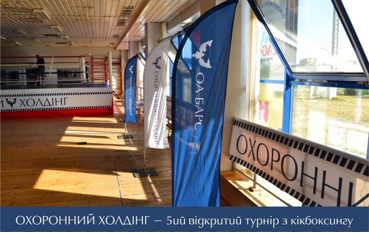 "In Mariupol was held the 5th open tournament among the teams of the rapid response teams of the Company to kickboxing for the prizes of ""Security Holding"""