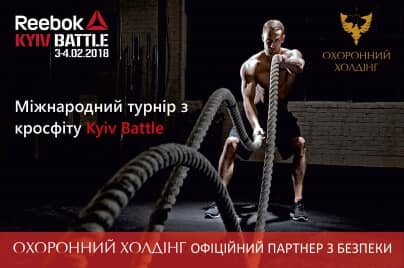 SECURITY HOLDING GIVES DISCOUNTS FOR KYIV BATTLE